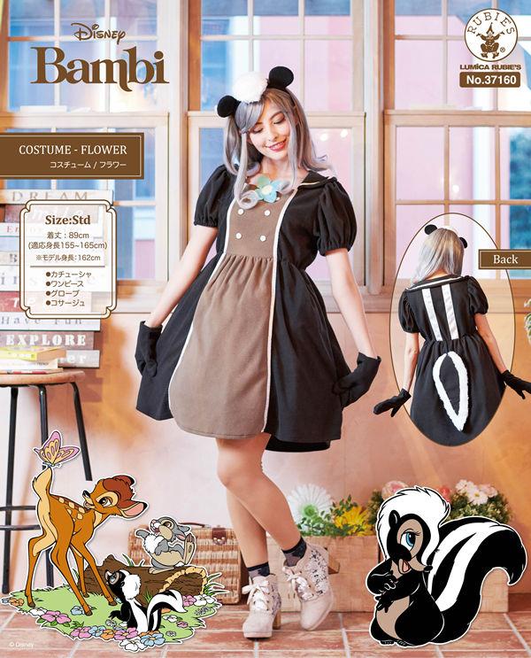 RUBIE'S JAPAN 通販ショップ JRU37160