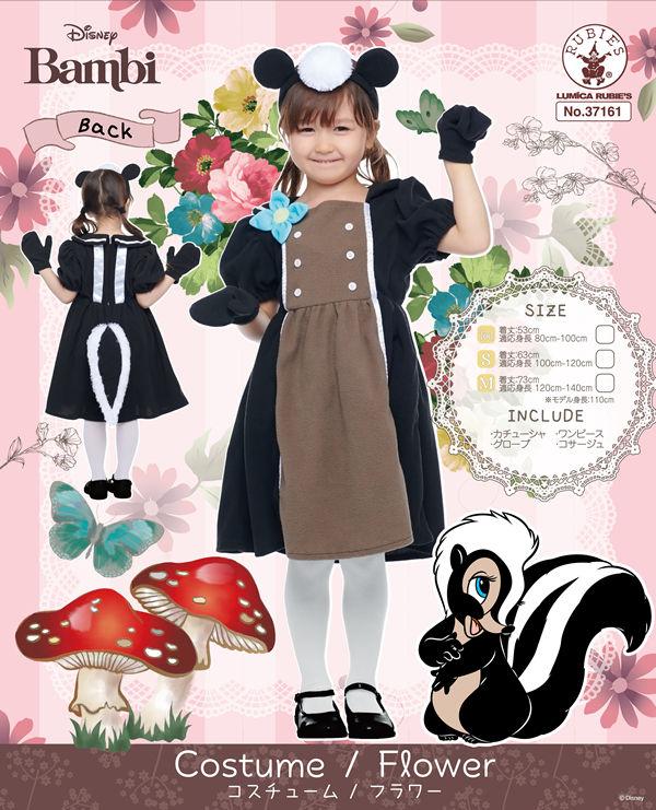 RUBIE'S JAPAN 通販ショップ JRU37161T